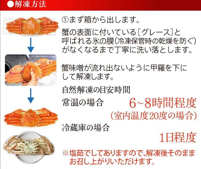 の 食べ カニ 方 冷凍